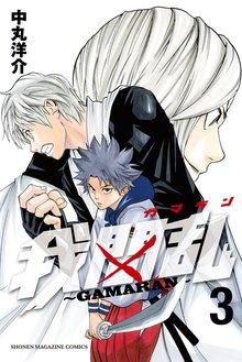 我間乱~GAMARAN~(3)