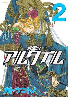 将国のアルタイル(2)