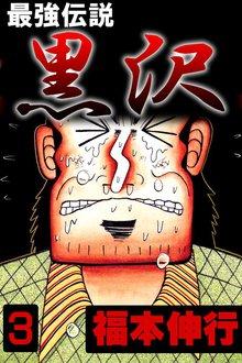 最強伝説黒沢3