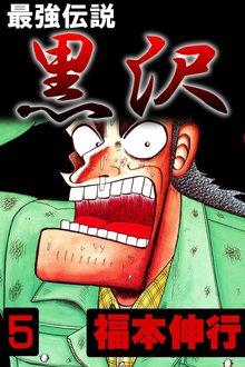最強伝説黒沢5