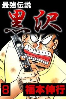 最強伝説黒沢8