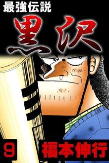 最強伝説黒沢9