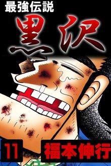 最強伝説黒沢11