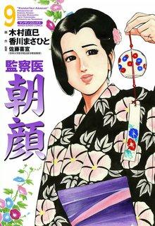 監察医朝顔9