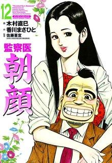 監察医朝顔12