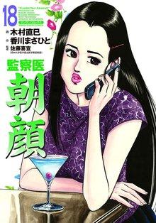監察医朝顔18