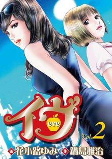 イヴ 恋を科学する麗しき女神2