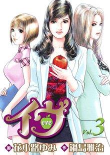 イヴ 恋を科学する麗しき女神3