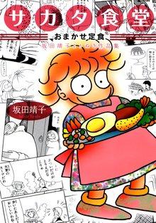 サカタ食堂 おまかせ定食 坂田靖子よりぬき作品集