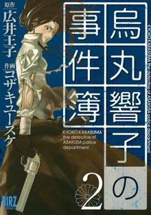 烏丸響子の事件簿 (2)