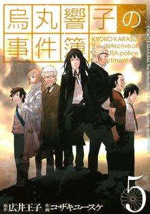 烏丸響子の事件簿 (5)