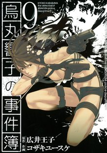 烏丸響子の事件簿 (9)