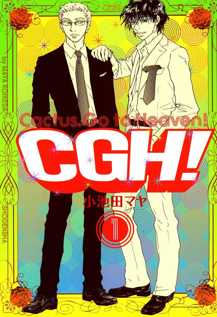 cgh cactus go to heaven スキマ 全巻無料漫画が30 000冊以上
