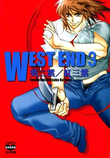 WEST END 3