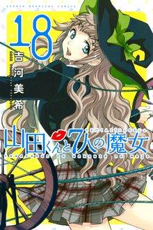 山田くんと7人の魔女(18)