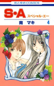 S・A(スペシャル・エー) 4巻