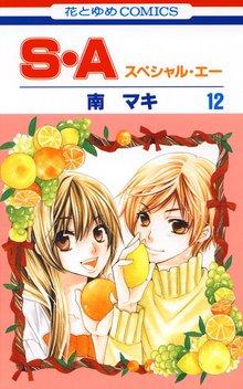 S・A(スペシャル・エー) 12巻