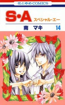 S・A(スペシャル・エー) 14巻