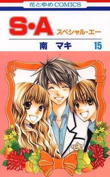 S・A(スペシャル・エー) 15巻