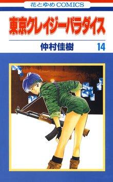 東京クレイジーパラダイス 14巻