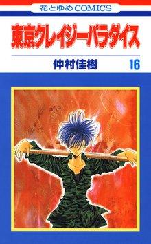 東京クレイジーパラダイス 16巻