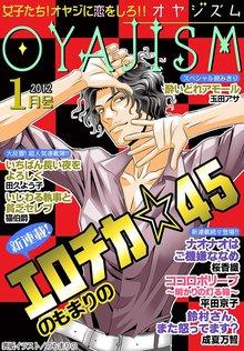 月刊オヤジズム 2012年1月号