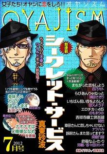 月刊オヤジズム 2012年7月号