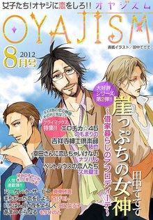 月刊オヤジズム 2012年8月号