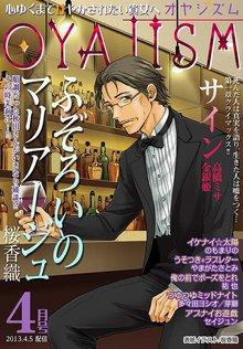 月刊オヤジズム 2013年4月号