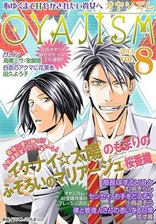 月刊オヤジズム 2013年 Vol.8