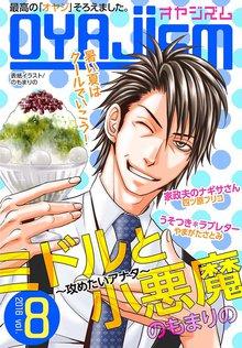 月刊オヤジズム2016年 Vol.8