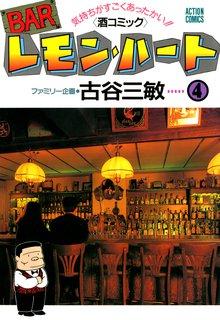 BARレモン・ハート 4巻