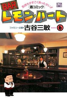 BARレモン・ハート 6巻