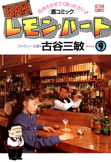 BARレモン・ハート 9巻