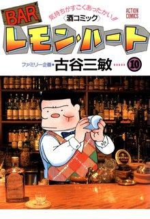 BARレモン・ハート 10巻