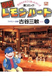 BARレモン・ハート 13巻