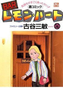 BARレモン・ハート 14巻