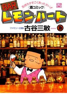 BARレモン・ハート 16巻