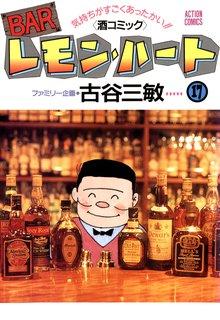 BARレモン・ハート 17巻