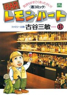 BARレモン・ハート 21巻