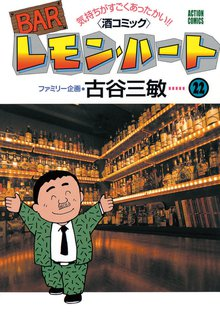 BARレモン・ハート 22巻