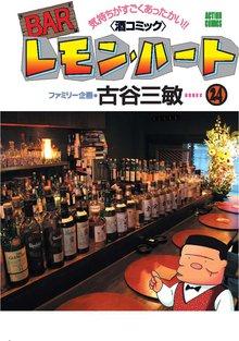 BARレモン・ハート 24巻