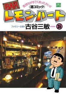 BARレモン・ハート 26巻