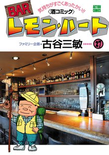 BARレモン・ハート 27巻