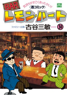 BARレモン・ハート 30巻