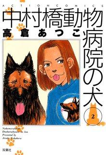 中村橋動物病院の犬 2巻