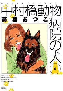 中村橋動物病院の犬 6巻