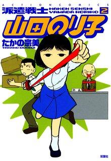 派遣戦士山田のり子 2巻