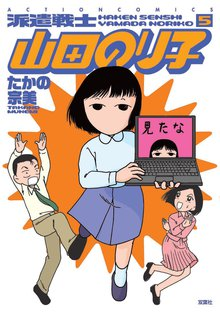 派遣戦士山田のり子 5巻