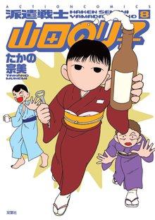 派遣戦士山田のり子 8巻